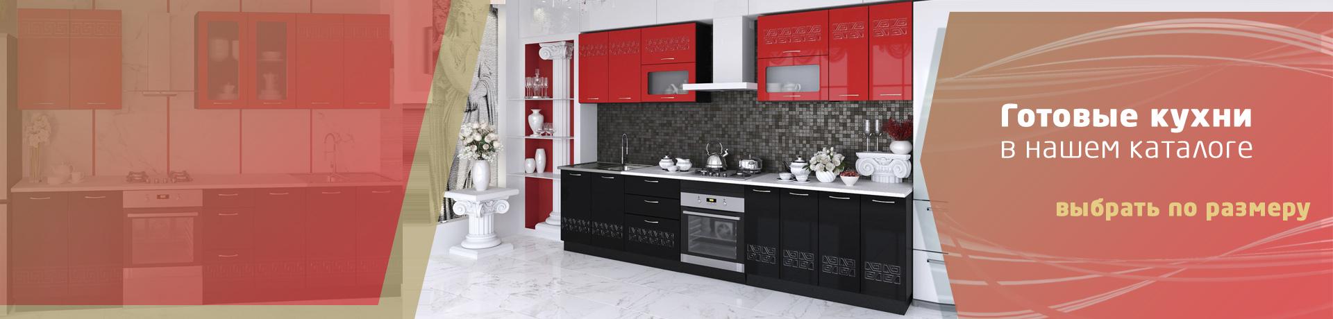 Готовые кухни...